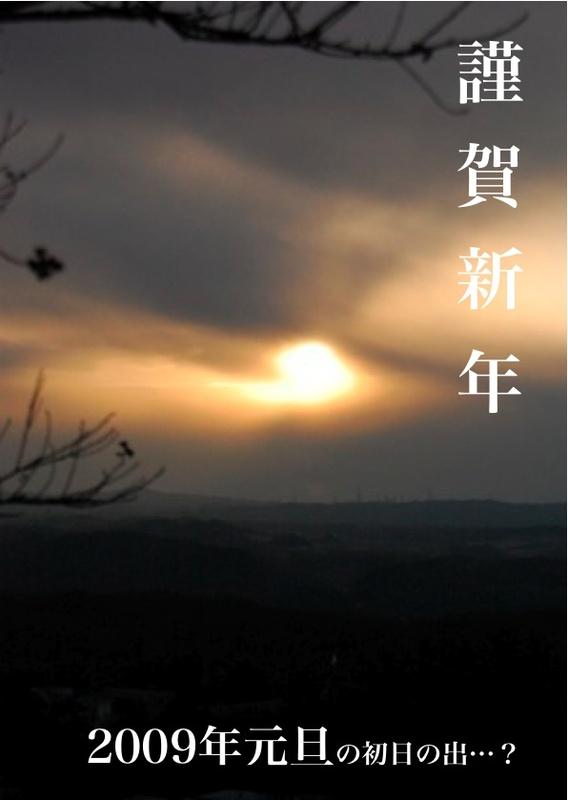 New_year09